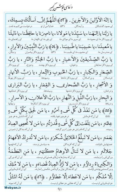مفاتیح مرکز طبع و نشر قرآن کریم صفحه 241