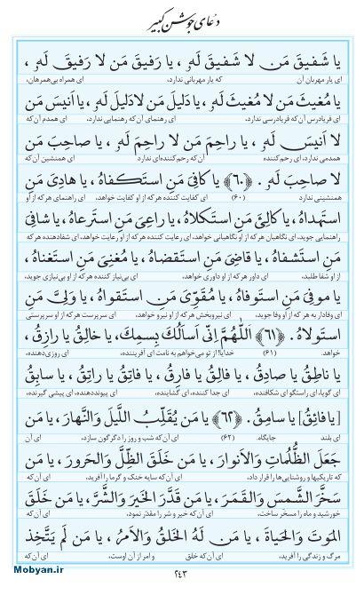 مفاتیح مرکز طبع و نشر قرآن کریم صفحه 243