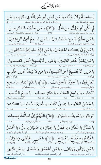 مفاتیح مرکز طبع و نشر قرآن کریم صفحه 244