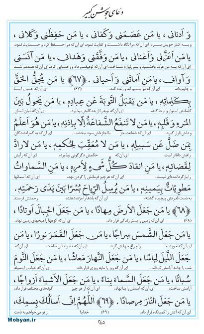 مفاتیح مرکز طبع و نشر قرآن کریم صفحه 245