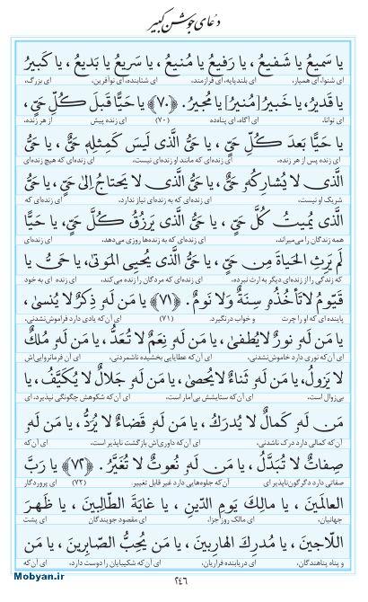مفاتیح مرکز طبع و نشر قرآن کریم صفحه 246