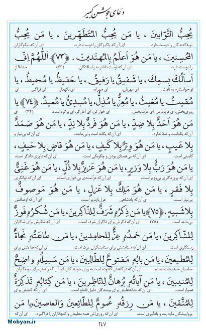 مفاتیح مرکز طبع و نشر قرآن کریم صفحه 247