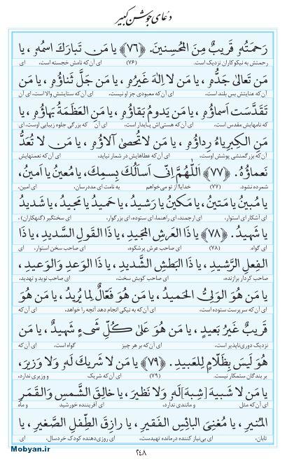 مفاتیح مرکز طبع و نشر قرآن کریم صفحه 248