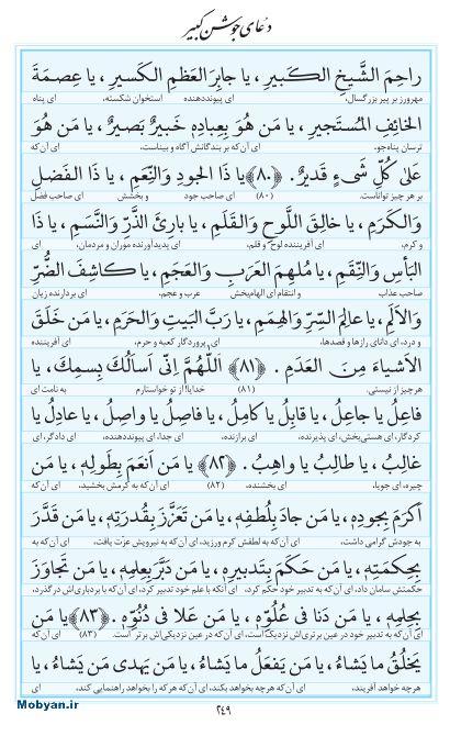 مفاتیح مرکز طبع و نشر قرآن کریم صفحه 249