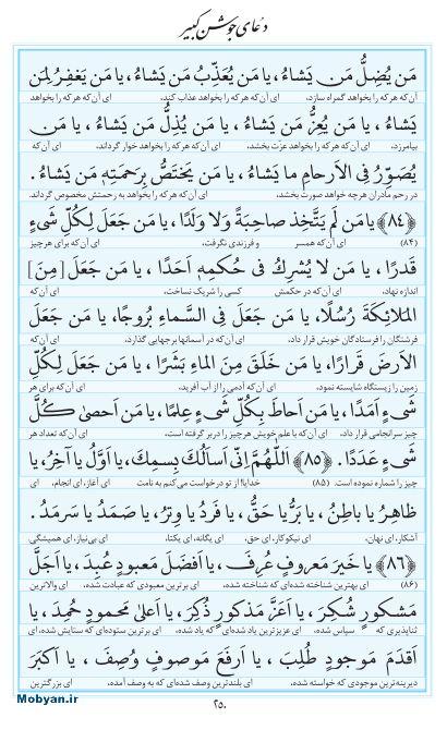مفاتیح مرکز طبع و نشر قرآن کریم صفحه 250
