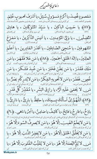 مفاتیح مرکز طبع و نشر قرآن کریم صفحه 251