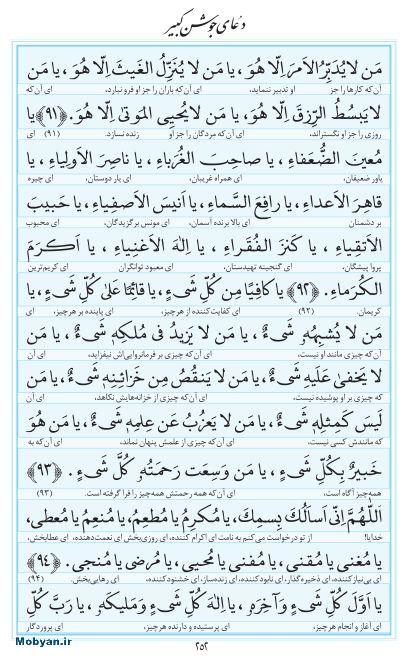 مفاتیح مرکز طبع و نشر قرآن کریم صفحه 252