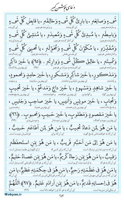 مفاتیح مرکز طبع و نشر قرآن کریم صفحه 253