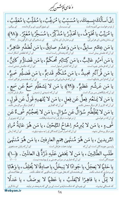مفاتیح مرکز طبع و نشر قرآن کریم صفحه 254