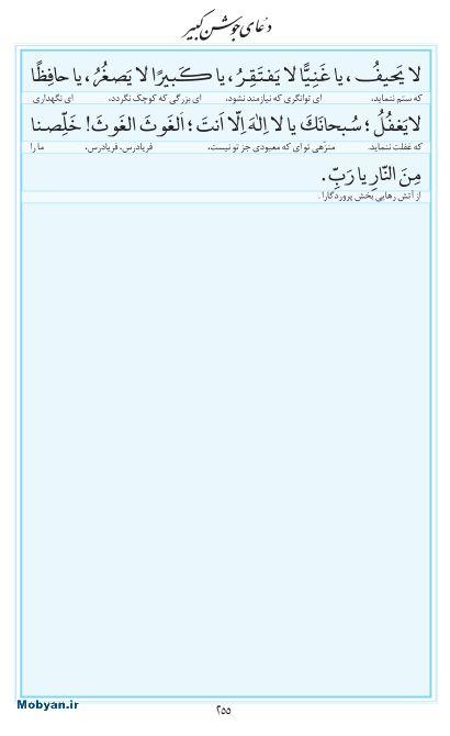 مفاتیح مرکز طبع و نشر قرآن کریم صفحه 255