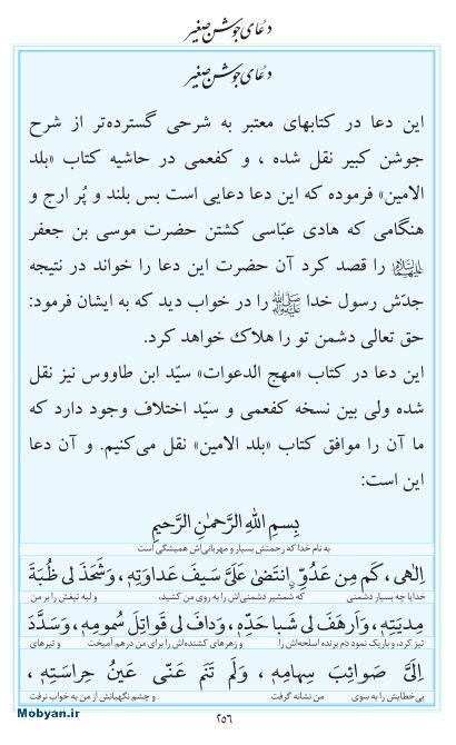 مفاتیح مرکز طبع و نشر قرآن کریم صفحه 256