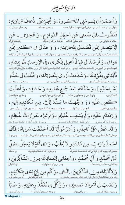 مفاتیح مرکز طبع و نشر قرآن کریم صفحه 257