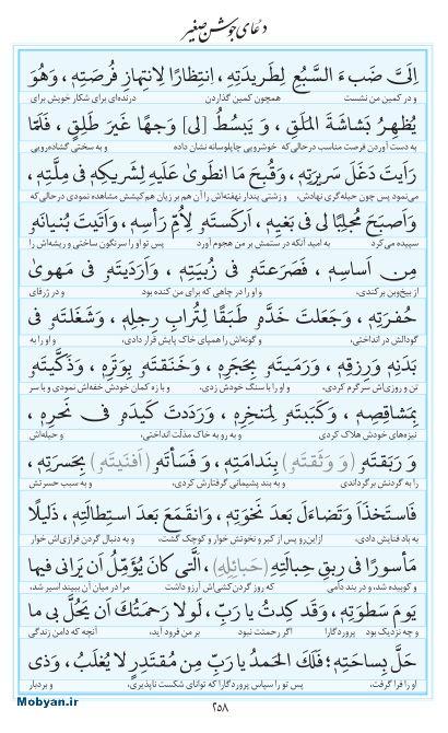 مفاتیح مرکز طبع و نشر قرآن کریم صفحه 258