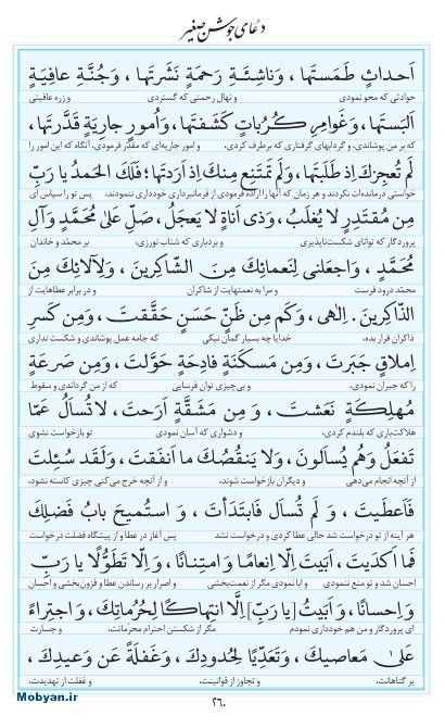 مفاتیح مرکز طبع و نشر قرآن کریم صفحه 260