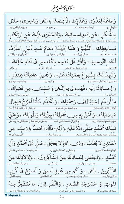 مفاتیح مرکز طبع و نشر قرآن کریم صفحه 261