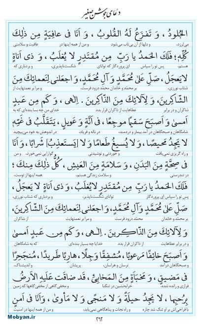مفاتیح مرکز طبع و نشر قرآن کریم صفحه 262