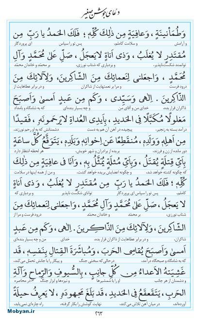 مفاتیح مرکز طبع و نشر قرآن کریم صفحه 263