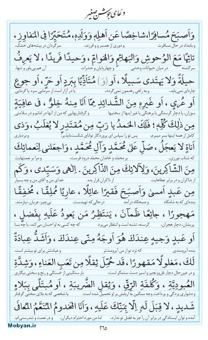 مفاتیح مرکز طبع و نشر قرآن کریم صفحه 265