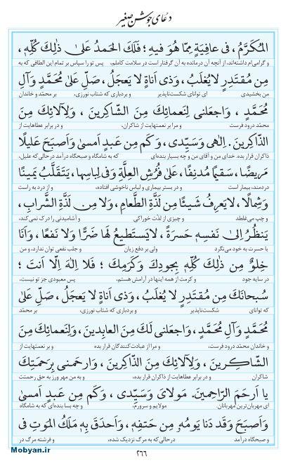 مفاتیح مرکز طبع و نشر قرآن کریم صفحه 266