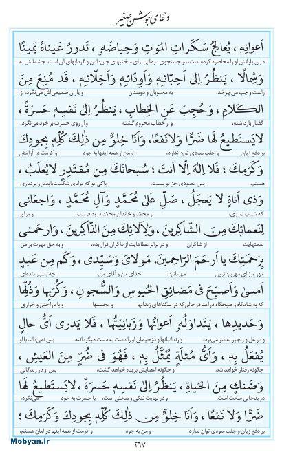 مفاتیح مرکز طبع و نشر قرآن کریم صفحه 267