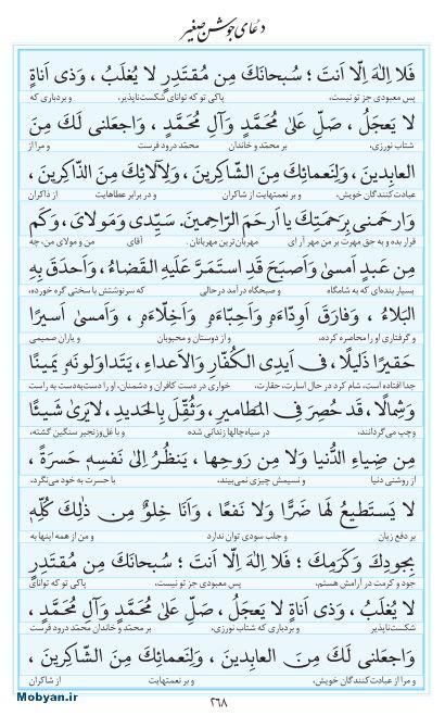 مفاتیح مرکز طبع و نشر قرآن کریم صفحه 268