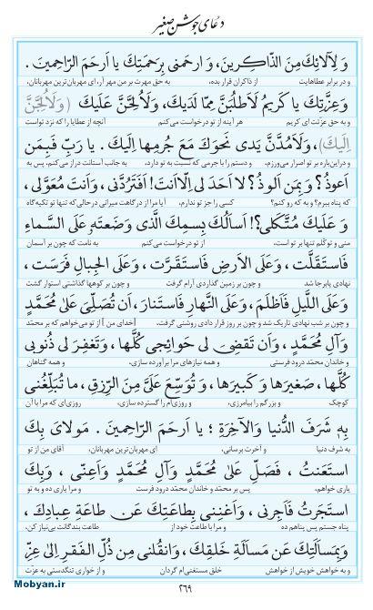 مفاتیح مرکز طبع و نشر قرآن کریم صفحه 269