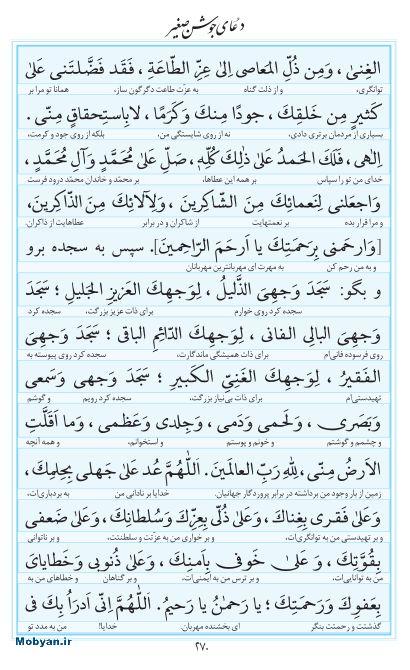 مفاتیح مرکز طبع و نشر قرآن کریم صفحه 270