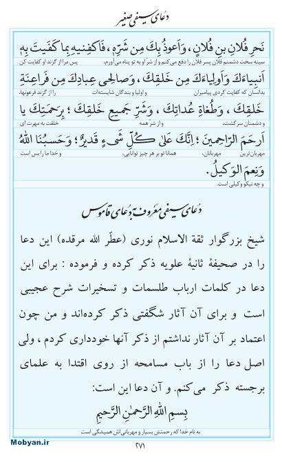 مفاتیح مرکز طبع و نشر قرآن کریم صفحه 271
