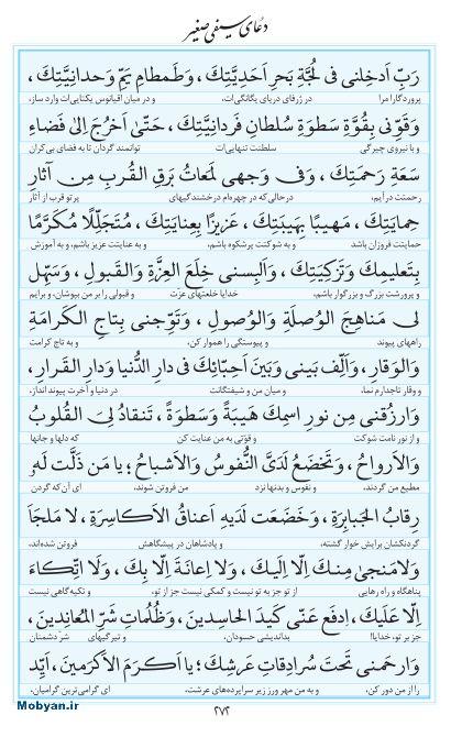 مفاتیح مرکز طبع و نشر قرآن کریم صفحه 272