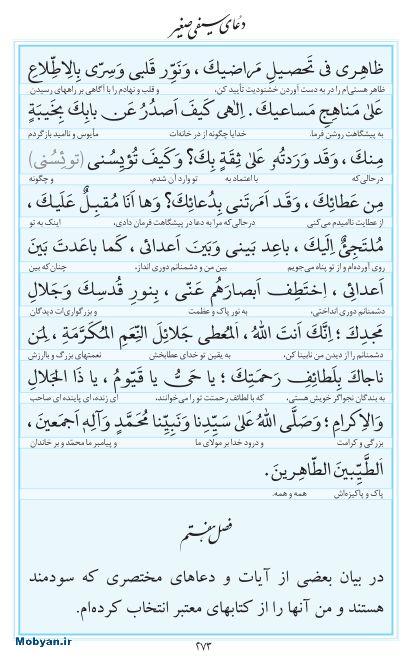 مفاتیح مرکز طبع و نشر قرآن کریم صفحه 273