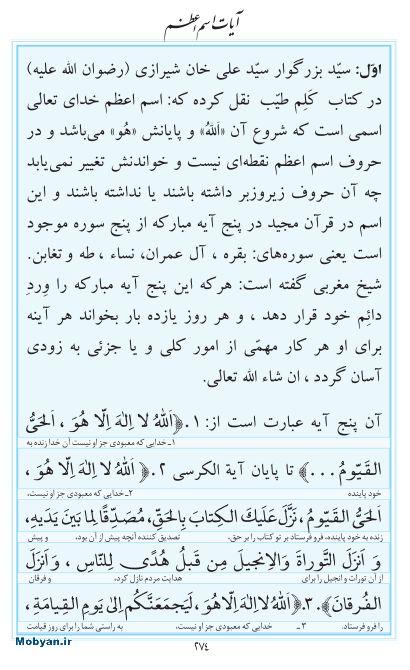 مفاتیح مرکز طبع و نشر قرآن کریم صفحه 274