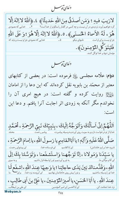مفاتیح مرکز طبع و نشر قرآن کریم صفحه 275