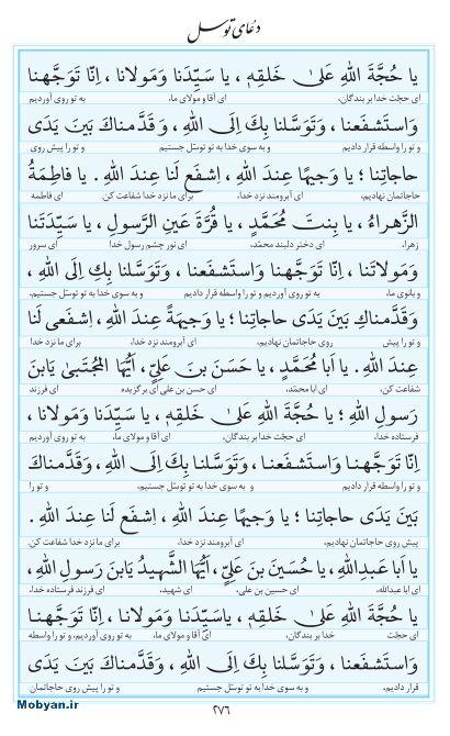 مفاتیح مرکز طبع و نشر قرآن کریم صفحه 276