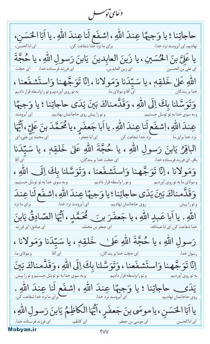 مفاتیح مرکز طبع و نشر قرآن کریم صفحه 277