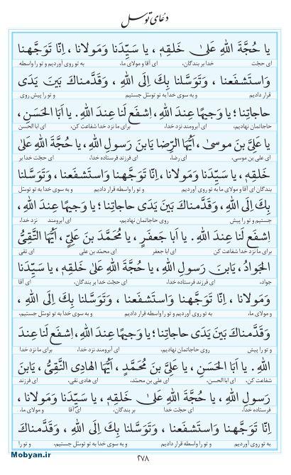 مفاتیح مرکز طبع و نشر قرآن کریم صفحه 278