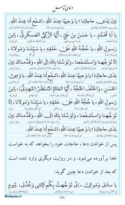 مفاتیح مرکز طبع و نشر قرآن کریم صفحه 279