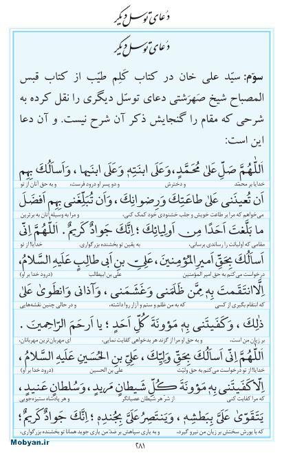 مفاتیح مرکز طبع و نشر قرآن کریم صفحه 281
