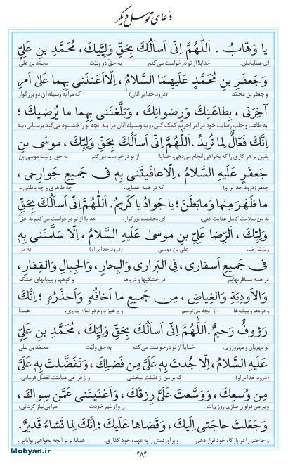 مفاتیح مرکز طبع و نشر قرآن کریم صفحه 282