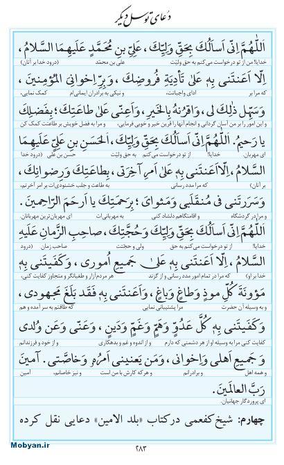 مفاتیح مرکز طبع و نشر قرآن کریم صفحه 283