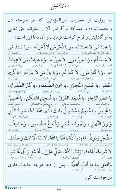 مفاتیح مرکز طبع و نشر قرآن کریم صفحه 284