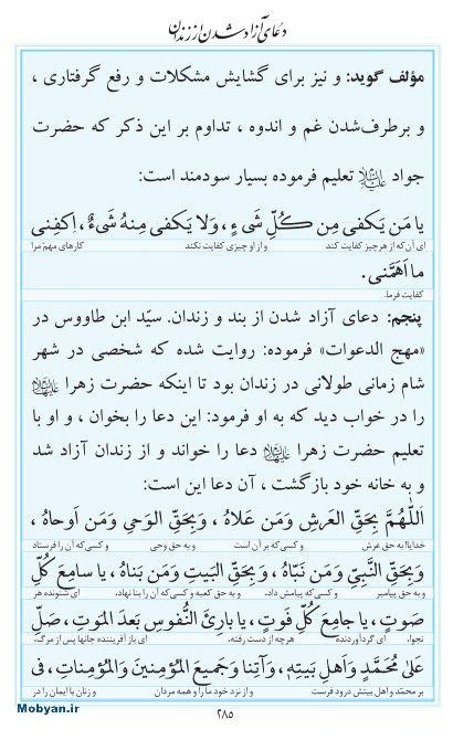 مفاتیح مرکز طبع و نشر قرآن کریم صفحه 285
