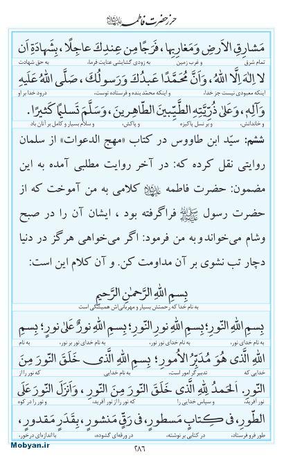 مفاتیح مرکز طبع و نشر قرآن کریم صفحه 286