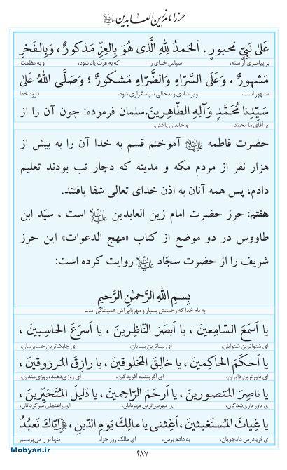 مفاتیح مرکز طبع و نشر قرآن کریم صفحه 287