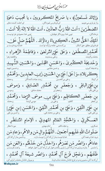مفاتیح مرکز طبع و نشر قرآن کریم صفحه 288