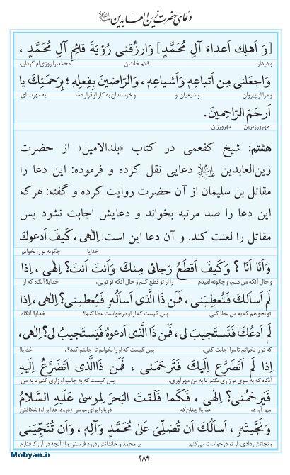 مفاتیح مرکز طبع و نشر قرآن کریم صفحه 289