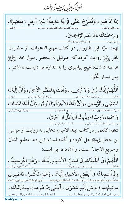 مفاتیح مرکز طبع و نشر قرآن کریم صفحه 290