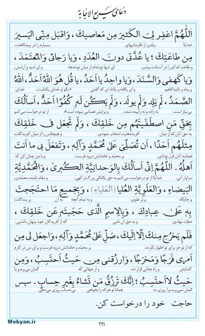 مفاتیح مرکز طبع و نشر قرآن کریم صفحه 291