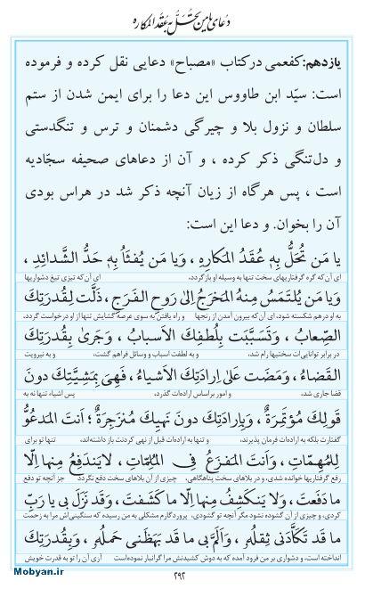 مفاتیح مرکز طبع و نشر قرآن کریم صفحه 292
