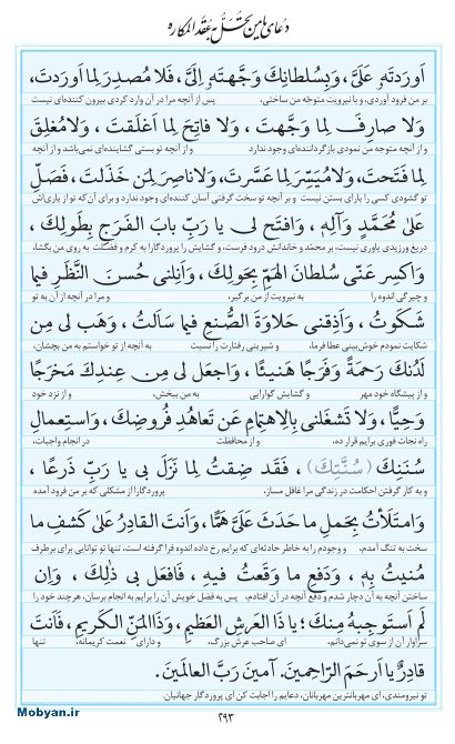 مفاتیح مرکز طبع و نشر قرآن کریم صفحه 293