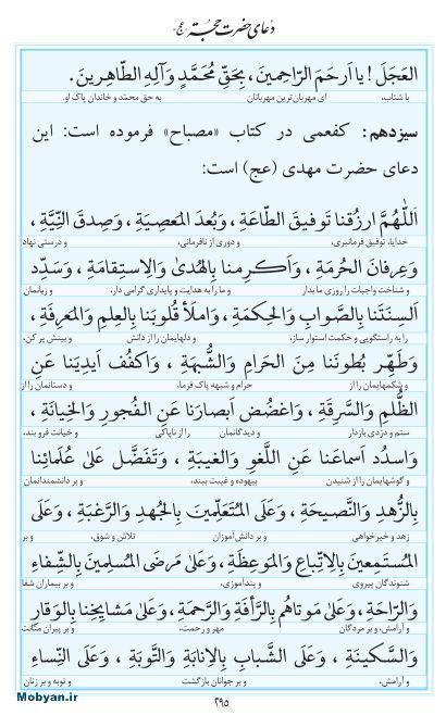 مفاتیح مرکز طبع و نشر قرآن کریم صفحه 295